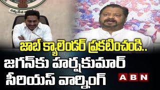 Ex-MP Harsha Kumar Serious Warning To CM Jagan To Release Job Calendar | ABN Telugu - ABNTELUGUTV