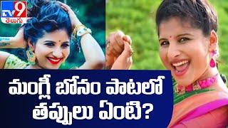 మంగ్లీ బోనం పాటలో తప్పు ఏంటి...? | Singer Mangli   Bonam song controversy - TV9 - TV9