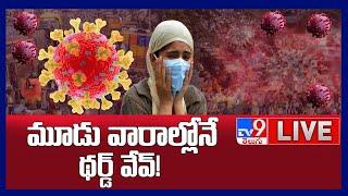 కరోనా థర్డ్ వేవ్ ముప్పు! LIVE || Third Wave Tension In India - TV9 Digital - TV9