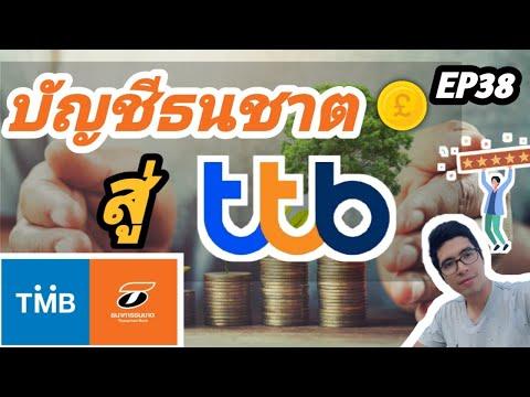 (ปวดหัวมาก!!)-บัญชีธนาคารธนชาต