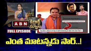 ఎంత మాటన్నడు సార్..!    BJP Khemchand Fires on KTR Tweet    Kirrak News    ABN Telugu - ABNTELUGUTV