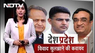 Rajasthan Politics: खत्म होगी Pilot-Gehlot की दूरी? - NDTVINDIA