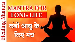लंबी आयु के लिए मंत्र | Mantra for Long Life | Detailed Explanation by Harish Bhimani - BHAKTISONGS