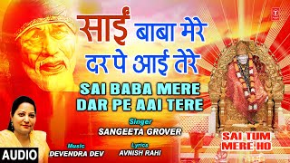 Sai Baba Mere Dar Pe Aai Tere I SANGEETA GROVER I Sai Bhajan I Full Audio Song - TSERIESBHAKTI