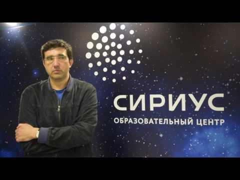 """Урок Владимира Крамника в """"Сириусе"""". Видео 30"""