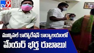 Meerpet లో మేయర్ భర్త దాష్టీకం : Hyderabad - TV9 - TV9