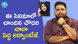 Chandini Chowdary is the Biggest Asset for Color Photo Movie - Viva Harsha | iDream Movies - IDREAMMOVIES