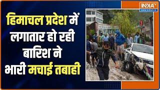 Himachal Pradesh में लगातार हो रही बारिश ने भारी मचाई तबाही - INDIATV
