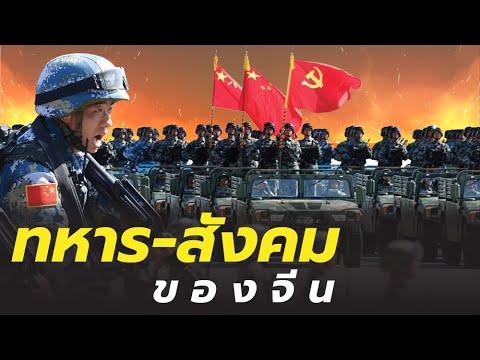DB-ซัวเถา---ระบบทหาร-และ-สังคม