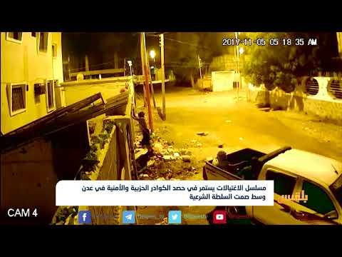 مسلسل الاغتيالات يستمر في حصد الكوادر الحزبية والأمنية في عدن | تقرير: ياسين التميمي