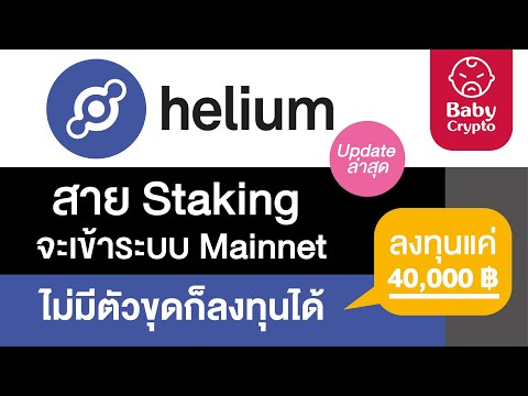 อัพเดท-Helium-ล่าสุด-สาย-Staki