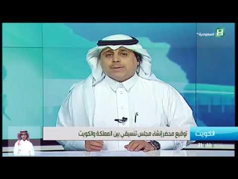 مداخلة د.ابراهيم النحاس عضو مجلس الشورى حول المجلس التنسيقي بين المملكة والكويت.
