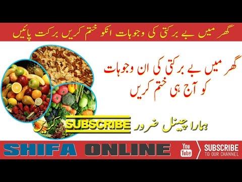 Ghar Main Bay Barkati Ki Wajohaat گھر میں بے برکتی کے وجوہات
