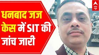 Dhanbad Judge death case: SIT reaches crime spot again | Ground Report - ABPNEWSTV