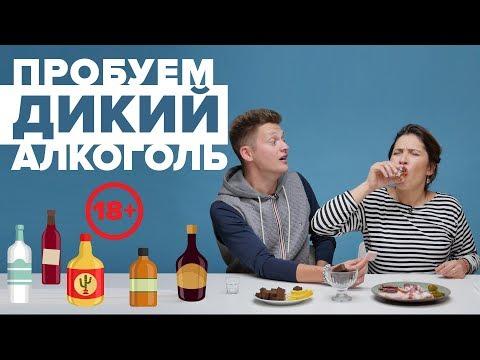Пробуем ДИКИЙ алкоголь [Рецепты Bon Appetit]