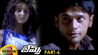 RGV's James Telugu Full Movie HD | Nisha Kothari | Mohit Ahlawat | Riya Sen | Part 6 | Mango Videos - MANGOVIDEOS