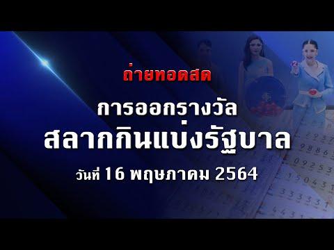 การถ่ายทอดสด การออกสลากกินแบ่งรัฐบาล งวดประจำวันที่ 16 พฤษภาคม 2564