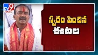 గెలిచేది ధర్మమే : స్వరం పెంచిన Etela Rajender - TV9 - TV9
