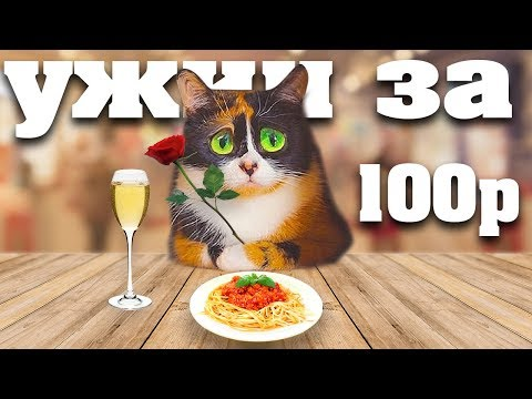 РОМАНТИЧЕСКИЙ УЖИН ЗА 100 РУБЛЕЙ!