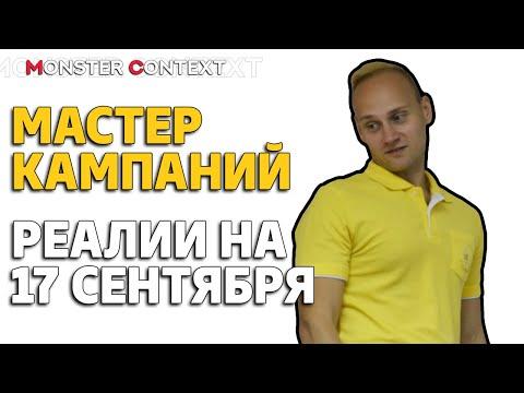 О мастере кампаний Яндекс Директ — реалии на 17 Сентября