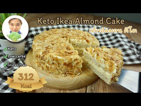 Keto-Ikea-Swedish-Almond-cake-