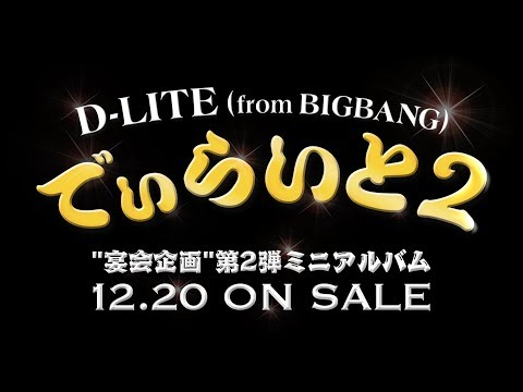 connectYoutube - D-LITE (from BIGBANG) - '違う、そうじゃない' M/V