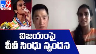 Tokyo 2020: 'I was blank, my coach was in tears,' says PV Sindhu after second Olympic medal - TV9 - TV9