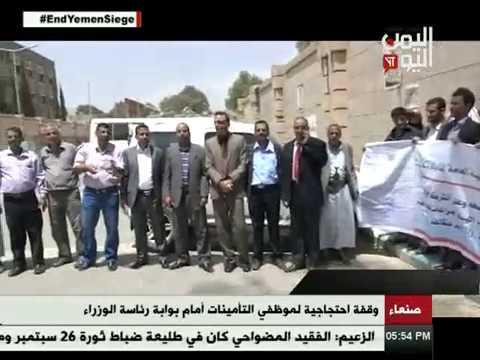 وقفة احتجاجية لموظفي هيئة التأمينات أمام بوابة رئاسة الوزراء 25 - 04 - 2017
