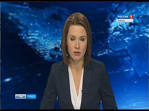 Вести-Томск. Выпуск 17:20 от 11.09.2017