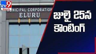 ఈ నెల 25న ఏలూరులో కౌంటింగ్    Eluru Municipal Corporation elections: Counting on July 25 - TV9 - TV9