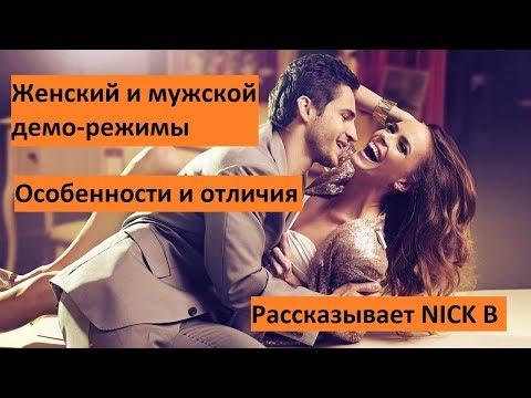 Демо-режим. Мужской и женский. Особенности и отличия. #отношения photo