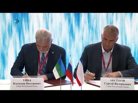 Коми и Крым свяжут торгово-экономические, научно-технические, социальные и культурные отношения