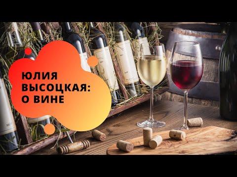Как выбрать хорошее вино? | Заметки от Юлии Высоцкой photo