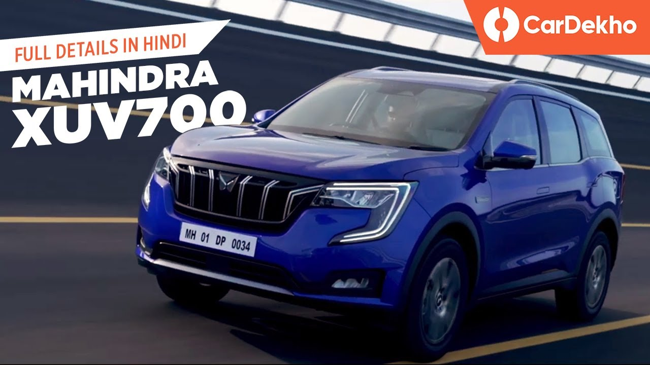 Mahindra XUV700 : Full Details | Features, Engine Options, Variant Details and More!