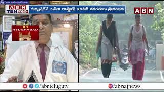 Hyderabad: ఫిసికల్ క్లాసులు నిర్వహణపై మల్లగుల్లాలు పడుతున్న తెలంగాణ సర్కార్ || ABN Telugu - ABNTELUGUTV