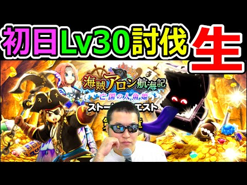 ドラクエウォーク 海賊イベント第三章!初日からガッツリ行くで~!