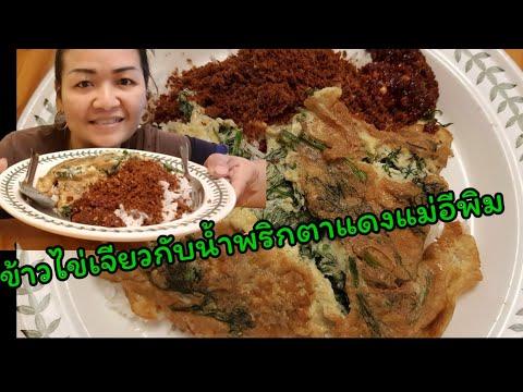 กินข้าวกับไข่เจียว-พริกตาแดงแม