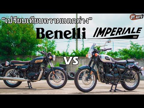 รีวิว-เปรียบเทียบ-Benelli-IMPE