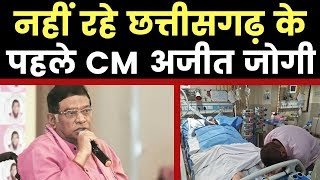 First CM of Chhattisgarh Ajit Jogi Passes Away: छत्तीसगढ़ के पहले मुख्यमंत्री अजीत जोगी का निधन - ITVNEWSINDIA
