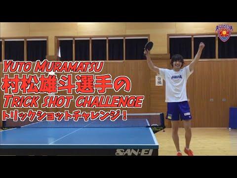 【卓球/Tリーグ】村松雄斗選手のトリックショットチャレンジ!【琉球アスティーダ】Yuto Muramatsu Pingpong Trickshot