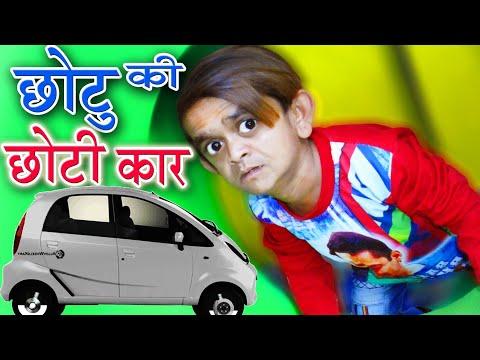 CHOTU ki CHOTI CAR   Khandesh Comedy Video 2018   Shafik Chotu