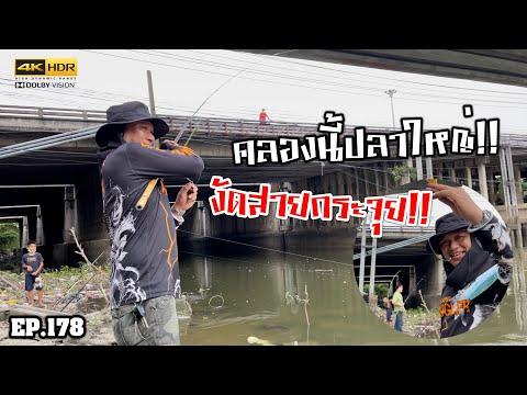 """🎣🐠-We-are-Angler-EP:178-""""คลองน"""