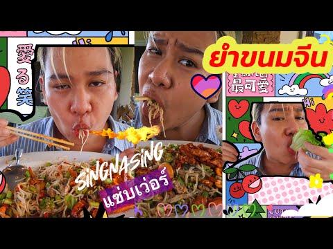 ยำขนมจีนคอยรัก-|-สิงนะสิงเพื่อ