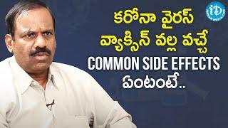 Coronavirus Vaccine Common Side Effects - Surgical Gastroenterologist Dr. Vinaykumar | iDream Movies - IDREAMMOVIES
