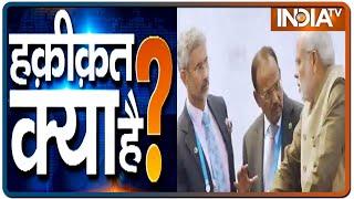 Haqiqat Kya Hai, May 27th: मोदी ने चीन के लिए लाइन खींच दी क्या ड्रैगन फॉलो करेगा? - INDIATV