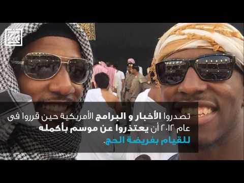 حسين وحمزة وقصة الحج - مسلمون متميزون