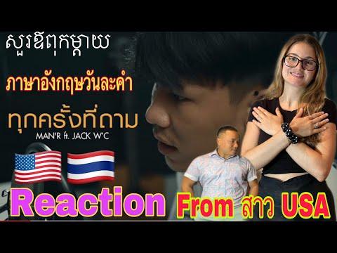 Reaction-from-สาวUSA🇺🇸MAN'Rทุก