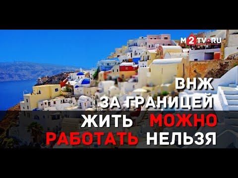 ВНЖ за границей. Особенности законодательства в Греции, Португалии, Латвии, Кипра, Мальты, Испании photo