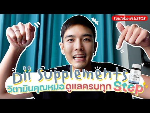วิตามินคุณหมอ-ดูแลครบทุก-STEP-