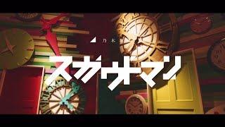 乃木坂46 ゴルゴンゾーラ 歌詞『乃木坂46 『スカウトマン』Short Ver.』などなど